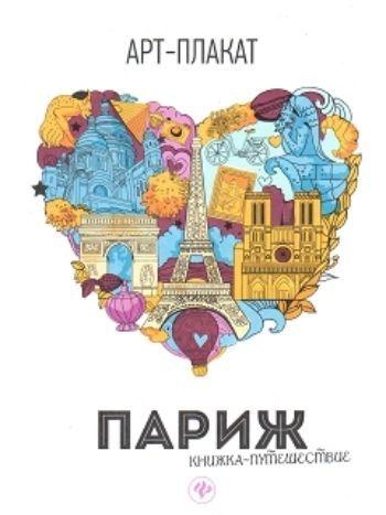 Купить Париж. Книжка-путешествие. Арт-плакат в Москве по недорогой цене