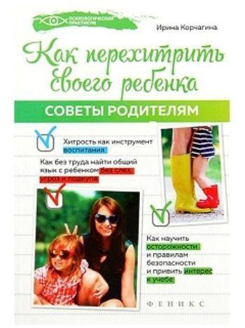 Купить Как перехитрить своего ребенка. Советы родителям в Москве по недорогой цене
