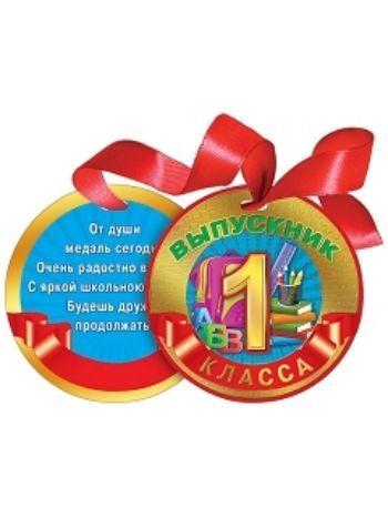 """Купить Медаль на ленте """"Выпускник 1 класса"""" в Москве по недорогой цене"""