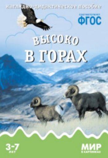 Купить Высоко в горах. Наглядно-дидактическое пособие для занятий с детьми 3-7 лет в Москве по недорогой цене