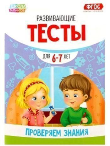 """Купить Развивающие тесты """"Проверяем знания"""". Для детей 6-7 лет в Москве по недорогой цене"""