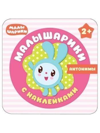 Купить Антонимы. Малышарики с наклейками в Москве по недорогой цене