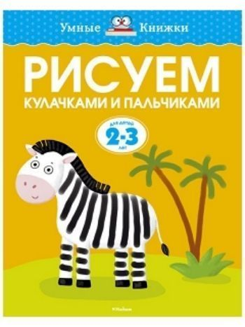 Купить Рисуем кулачками и пальчиками. Для детей 2-3 лет в Москве по недорогой цене