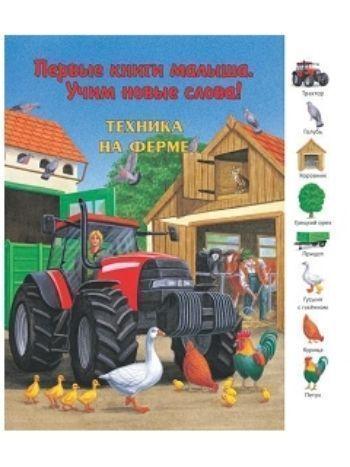 Купить Техника на ферме. Первые книги малыша. Учим новые слова в Москве по недорогой цене