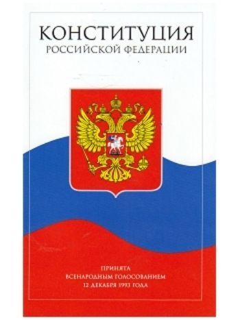 Купить Конституция Российской Федерации в Москве по недорогой цене