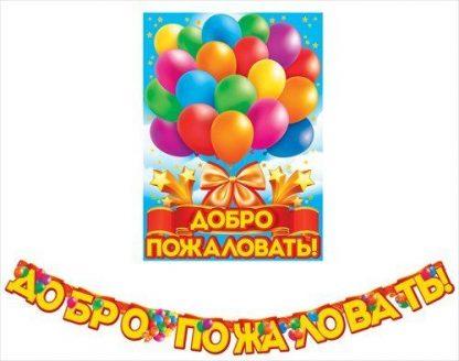 """Купить Оформительский набор """"Добро пожаловать!"""" в Москве по недорогой цене"""