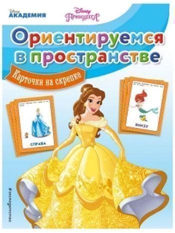 Купить Ориентируемся в пространстве. Карточки на скрепке в Москве по недорогой цене