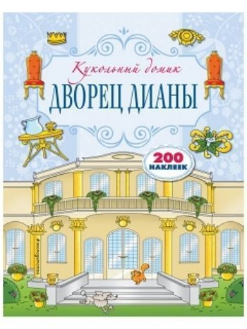 Купить Дворец Дианы. Книжка с наклейками в Москве по недорогой цене
