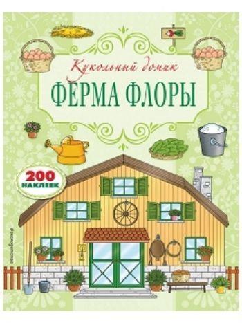 Купить Ферма Флоры. Книжка с наклейками в Москве по недорогой цене