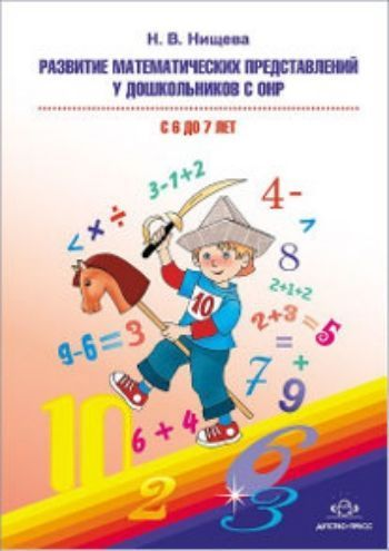 Купить Развитие математических представлений у дошкольников с ОНР (с 6 до 7 лет). Организованная образовательная деятельность в Москве по недорогой цене