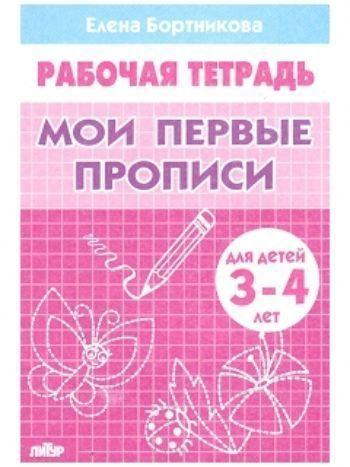 Купить Мои первые прописи. Рабочая тетрадь для детей 3-4 лет в Москве по недорогой цене