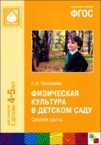 Купить Физическая культура в детском саду. Средняя группа в Москве по недорогой цене