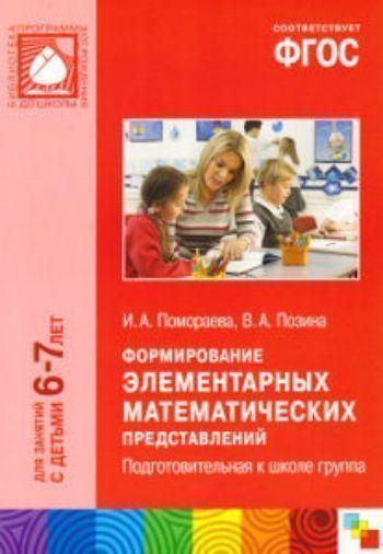 Купить Формирование элементарных математических представлений. Подготовительная к школе группа в Москве по недорогой цене