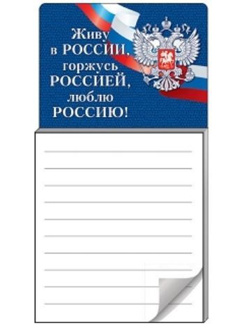 """Купить Блокнот для записей на магните """"Живу в России..."""" в Москве по недорогой цене"""