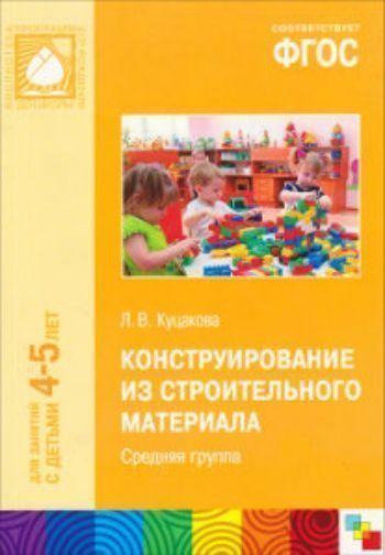 Купить Конструирование из строительного материала. Средняя группа в Москве по недорогой цене