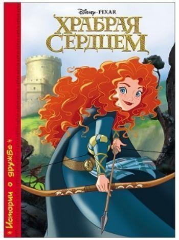 Купить Храбрая сердцем в Москве по недорогой цене