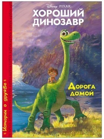 Купить Хороший динозавр. Дорога домой в Москве по недорогой цене