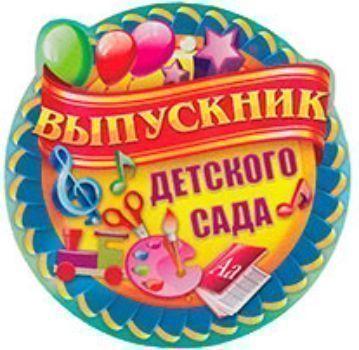 """Купить Медаль """"Выпускник детского сада"""" в Москве по недорогой цене"""