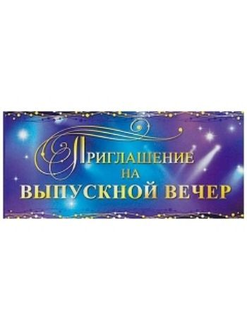 Купить Приглашение на выпускной вечер в Москве по недорогой цене