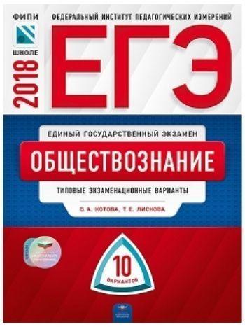 Купить ЕГЭ-2018. Обществознание. 10 вариантов. Типовые экзаменационные варианты в Москве по недорогой цене