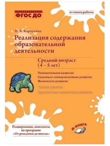 Купить Реализация содержания образовательной деятельности. Средний возраст (4-5 лет). Познавательное развитие. Социально-коммуникативное развитие. Физическое развитие в Москве по недорогой цене