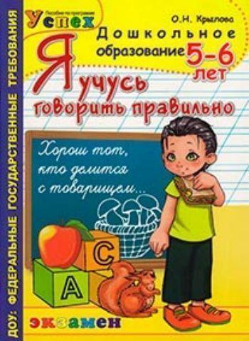 Купить Я учусь говорить правильно. 5-6 лет в Москве по недорогой цене