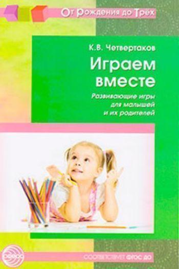 Купить Играем вместе. Развивающие игры для малышей и их родителей в Москве по недорогой цене