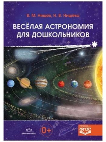 Купить Веселая астрономия для дошкольников в Москве по недорогой цене