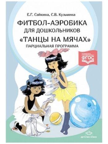 """Купить Фитбол-аэробика для дошкольников """"Танцы на мячах"""". Парциальная программа в Москве по недорогой цене"""