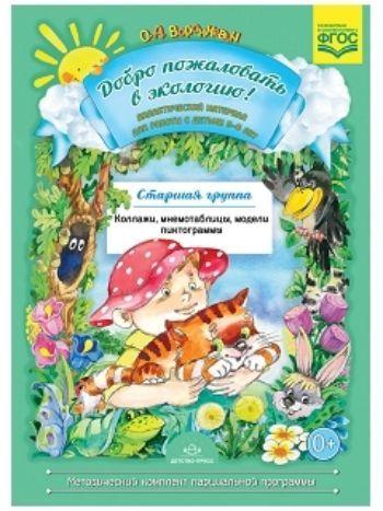 Купить Добро пожаловать в экологию! Дидактический материал для работы с детьми 5-6 лет. Старшая группа. Коллажи
