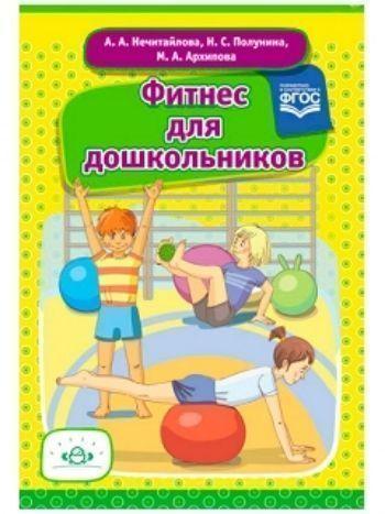 Купить Фитнес для дошкольников. Конспекты занятий в Москве по недорогой цене