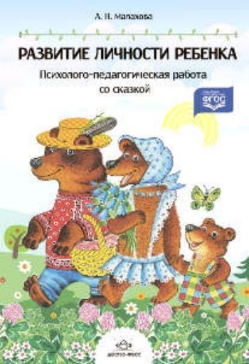 Купить Развитие личности ребенка. Психолого-педагогическая работа со сказкой в Москве по недорогой цене