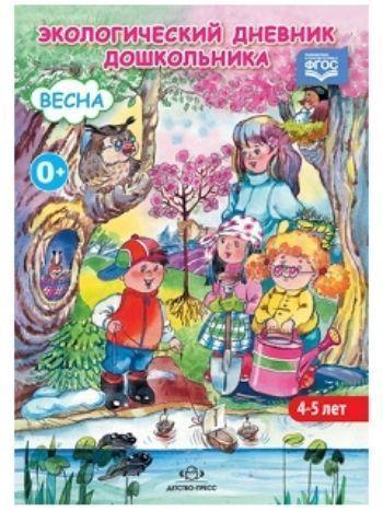 Купить Экологический дневник дошкольника (4-5 лет). Весна в Москве по недорогой цене