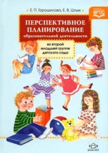 Купить Перспективное планирование образовательной деятельности во второй младшей группе детского сада в Москве по недорогой цене