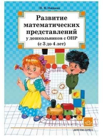 Купить Развитие математических представлений у дошкольников с ОНР (с 3 до 4 лет) в Москве по недорогой цене