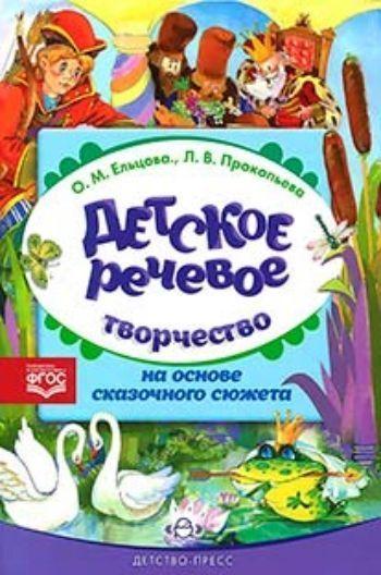 Купить Детское речевое творчество на основе сказочного сюжета в Москве по недорогой цене