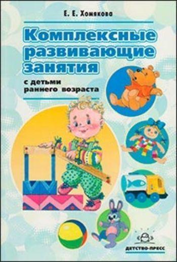 Купить Комплексные развивающие задания с детьми раннего возраста в Москве по недорогой цене