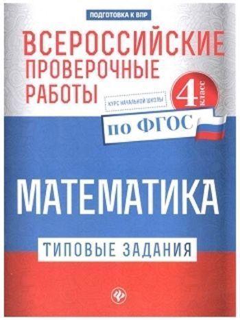 Купить Математика. Всероссийские проверочные работы. Типовые задания. Курс начальной школы. 4 класс в Москве по недорогой цене