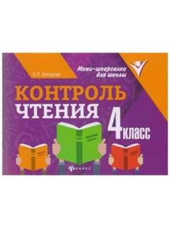 Купить Контроль чтения. 4 класс в Москве по недорогой цене