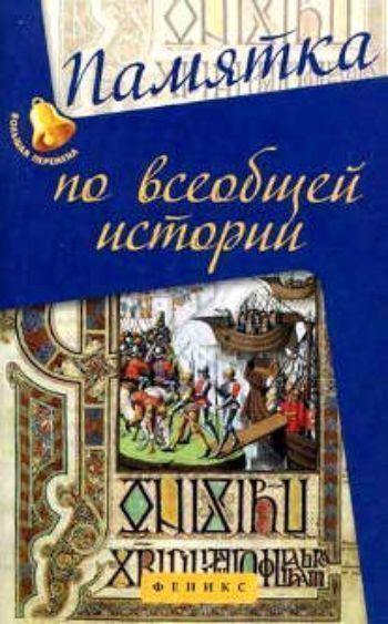 Купить Памятка по всеобщей истории в Москве по недорогой цене