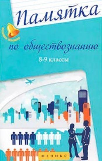 Купить Памятка по обществознанию. 8-9 классы в Москве по недорогой цене