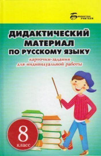 Купить Дидактический материал по русскому языку. 8 класс. Карточки-задания для индивидуальной работы в Москве по недорогой цене
