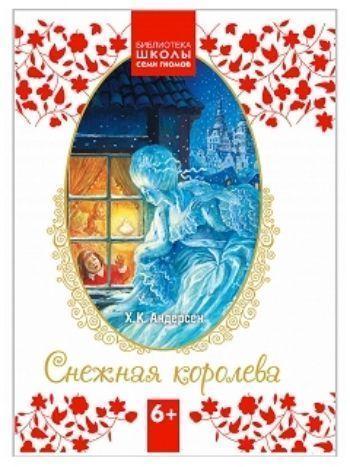 Купить Снежная королева в Москве по недорогой цене