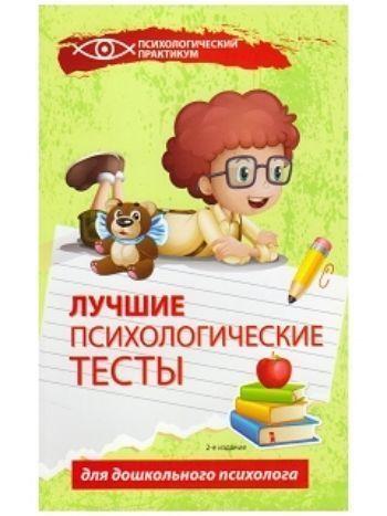 Купить Лучшие психологические тесты для дошкольного психолога в Москве по недорогой цене