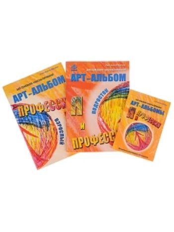 Купить Я и профессия. Арт-альбомы для семейного консультирования (комплект из 3 книг) в Москве по недорогой цене