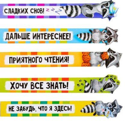"""Купить Набор закладок """"Время отдыхать!"""" в Москве по недорогой цене"""