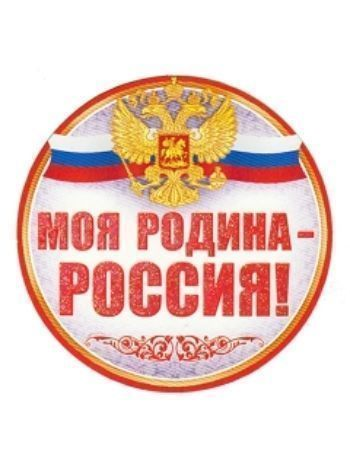 """Купить Медаль """"Моя Родина - Россия!"""" в Москве по недорогой цене"""