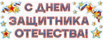 """Купить Наклейки """"С Днем защитника Отечества!"""" в Москве по недорогой цене"""