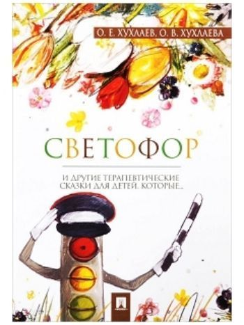 Купить Светофор. Терапевтические сказки в Москве по недорогой цене