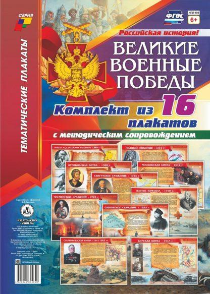 """Купить Комплект плакатов """"Великие военные победы"""": 16 плакатов с методическим сопровождением в Москве по недорогой цене"""